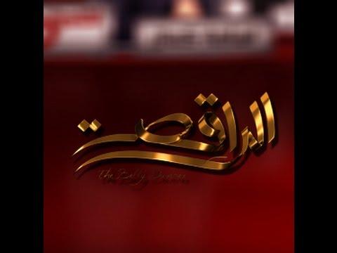 #القاهرة_والناس  الحلقة الأولى من برنامج الراقصة
