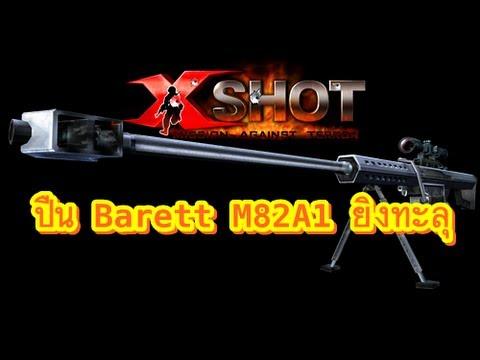 Xshot ปืน Barett M82A1 ยิงทะลุ
