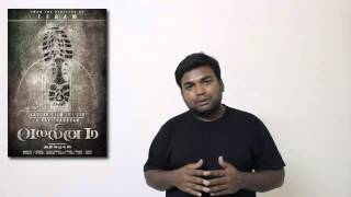 Vallinam - vallinam review by prashanth