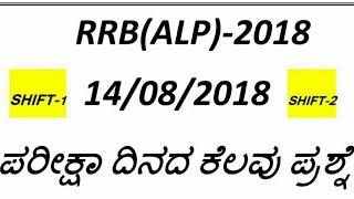 RRB ALP KANNADA Questions & Answers 14/08/2018(SHIFT1&2)