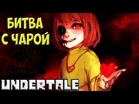 Undertale - Chara Game | Битва с Чарой