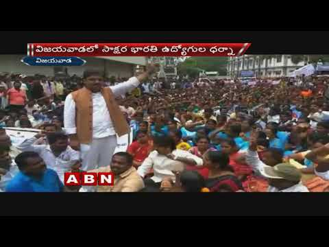 Vijayawada Shanthi Bharati employees protest Against Government for Their jobs