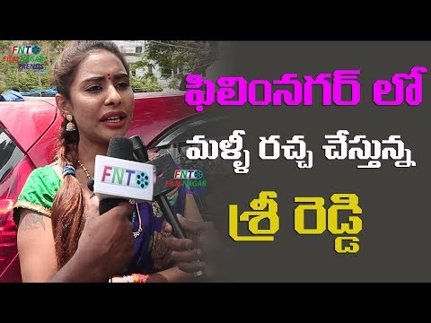 Sri Reddy on Chitrapuri Colony Issue || FilmNagar Trends