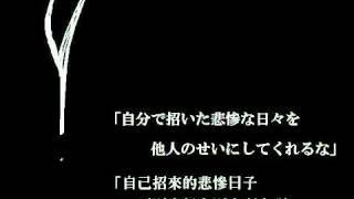 【初音ミク】 梨本ういが僕を殺す 【オリジナル】中文字幕*