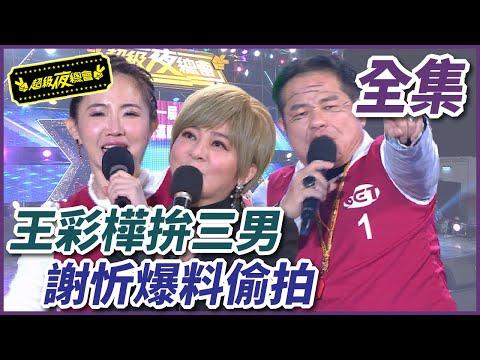 台綜-超級夜總會-20210130-王彩樺超強魅力敵三男!謝忻狂爆料偷拍事件?!