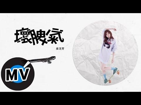 吳汶芳(Fang Wu) - 壞脾氣