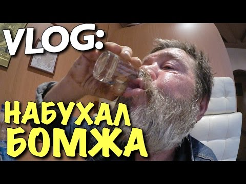 VLOG: НАБУХАЛ БОМЖА / Андрей Мартыненко