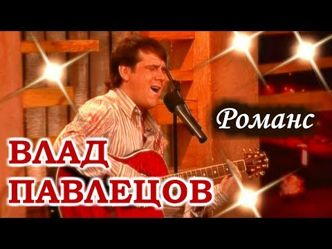 Влад ПАВЛЕЦОВ - Романс (Guitar Version)
