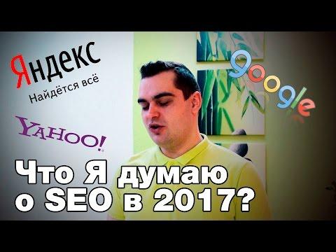Что я думаю о SEO (поисковой оптимизации) в 2017 году
