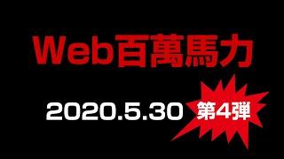 【Web百萬馬力 2020.5.30 】凛然・JUN