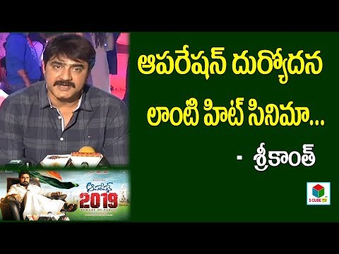 Operation 2019 Telugu Movie | Srikanth Speech | Sunil | Latest Movie Trailers | Tollywood |SCubeTV