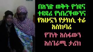 Amazing Story Of Genet Asfaw