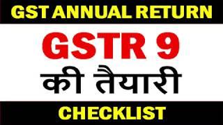 GSTR 9 की तैयारी, GSTR 9 ANNUAL RETURN PREPARATION, GSTR 9 FILING, GSTR 9 FORM, GSTR 9 CHECKLIST
