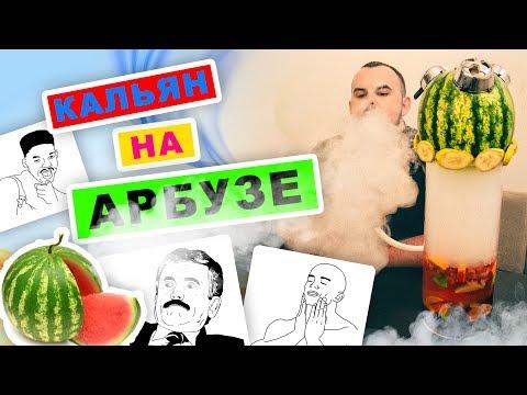 #40 Кальян на АРБУЗЕ!   HookahKing