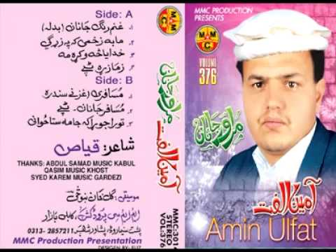 Amin Ulfat Pashto New Song 2013 Album marawar Janana | Subscribe video