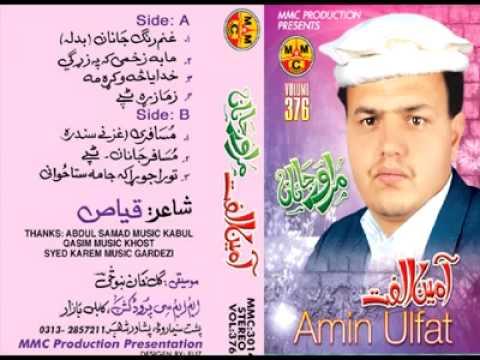 Amin Ulfat Pashto New Song 2013 Album marawar Janana | Subscribe video