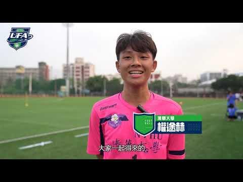 UFA男二級:: 清華擊退中原強勢奪冠