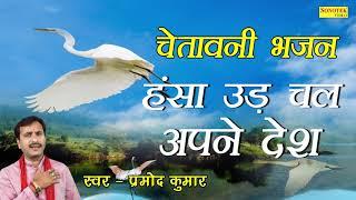 हिट चेतावनी भजन : हंसा उड़ चल अपने देश || Pramod Kumar || Biggest Hit Satsangi Bhajan