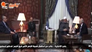 يقين | شيخ الازهر يستقبل الدكتور إسماعيل سراج الدين مدير مكتبة الأسكندرية