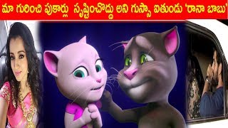 Tom And Jerry ||నా గురించి పుకార్లు సృష్టించొద్దు  అని గుస్సా  ఐతుండు రానా బాబు || సినిమా ముచ్చట్లు