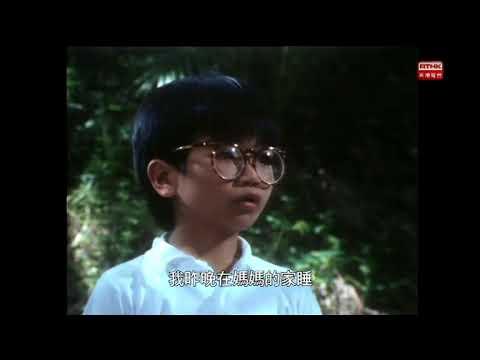 港台經典兒童劇集第22集 (1986) 晴天雨天孩子天 (我的朋友是魔王) (我的老師再見, 同學再見)