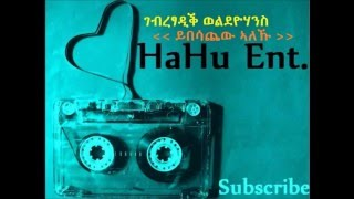 Yibesachew aleku - Old classic Ethiopian Tigrigna music by the legend Gebretsadik Woldeyohannes