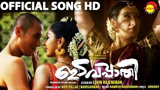 Rathisukha Saare Video Song HD