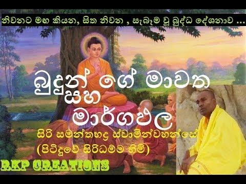 Budunge Mawatha Saha Margapala - Siri Samanthabaddra Thero - Pitiduwe Siridhamma Himi video