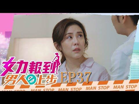 台劇-女力報到S10-EP 37-男人止步