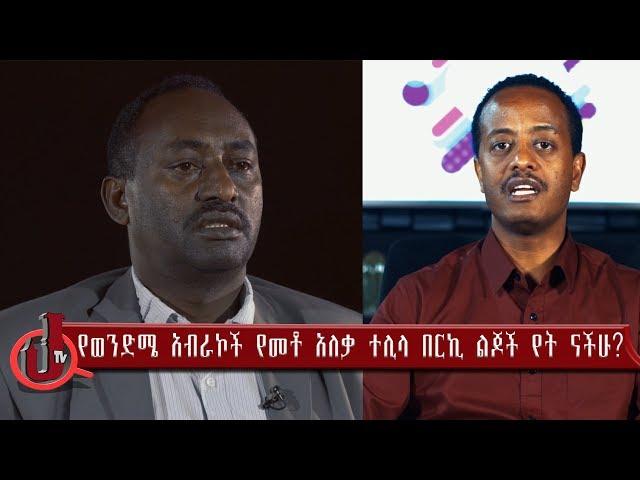 Jtv Afalagi On JTV Ethiopia