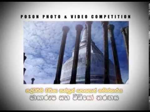 Sri Lanka Telecom - Poson Photography Competition