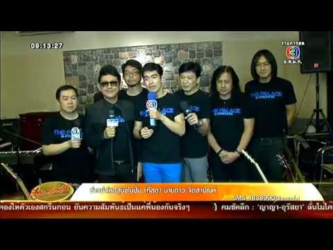 เรื่องเล่าเช้านี้ เดอะ พาเลซพร้อมขึ้นคอนฯ9999 ปลื้มบัตรขายหมดเกลี้ยง (17กย57) เรื่องเล่าเช้านี้ MorningNewsTV3
