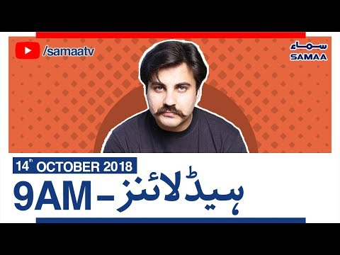Samaa News   Latest Headlines   9AM - SAMAA TV - 14 October 2018