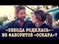 Брэдли Купер про фильм Звезда родилась mp3