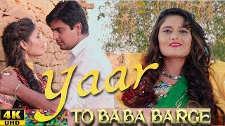 Yaar To Baba Barge Hai # New Haryanvi Song 2018 # Shikha Raghav & Sunny Lohchab #Ramkesh # Mor Music