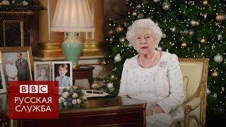 Рождественское обращение королевы Елизаветы II