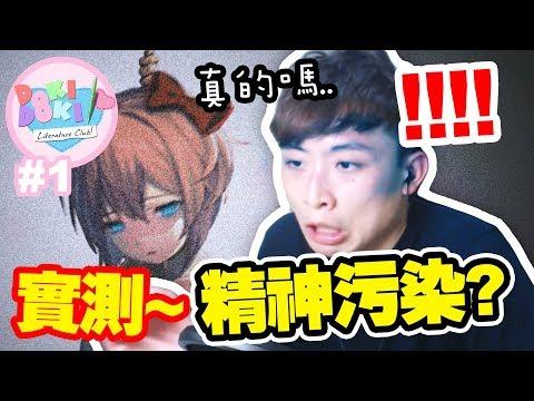 【實測精神污染遊戲】傳說會玩到「心理崩塌」?!?:心跳文學部 [中文版] (Doki Doki Literature Club)#1