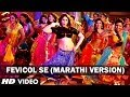 Zhop Yeina (Fevicol Se) Audio Song Marathi Version Dabangg 2 | Kareena Kapoor & Salman Khan