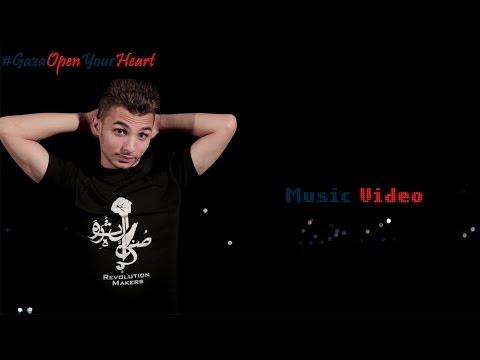Gaza open your heart official video - Revolution Makers - غزة افتحي قلبك - صناع الثورة