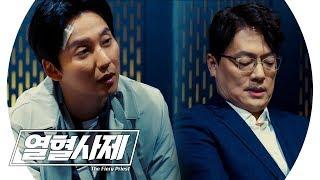 체포된 김형묵, 김남길 등장에 고쳐앉는 의자 《Fiery Priest》 열혈사제 EP20
