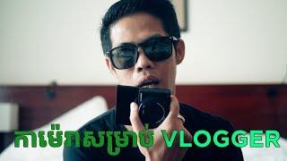 Vlogger Camera  Lumix LX 10