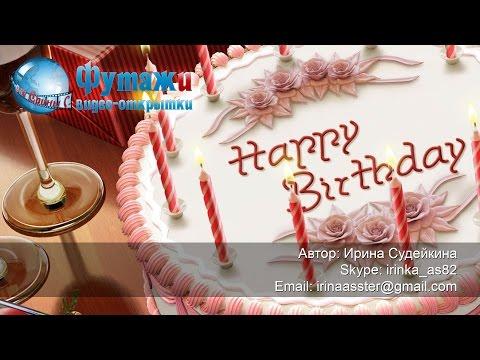 Поздравления для скайпа с днем рождения