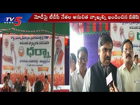 AP BJP Leaders Maha Dharna Against TDP in Vijayawada | TV5 News