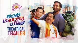 Achari America Yatra Movie Review, Rating, Story, Cast & Crew