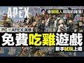 APEX 英雄 2019 PC免費吃雞遊戲 新手試玩上癮 Apex Legends【我不喝拿鐵 遊戲實況】
