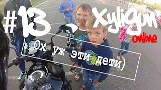 XyliGun Online. #13. Ох уж эти дети)