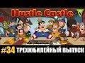 Hustle castle [Android] #34 100 побед на турнире. Больше 100 дней без войны. 2000 подписчиков.