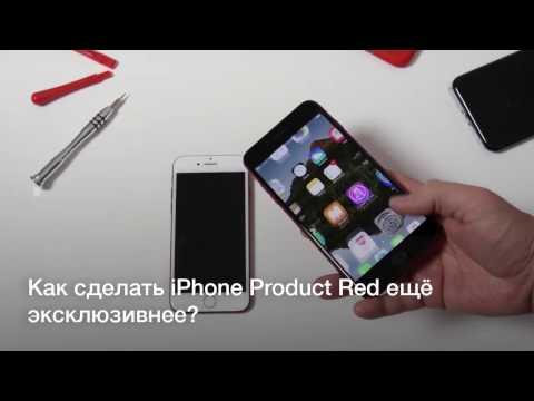 Как сделать iPhone Red с черной передней панелью