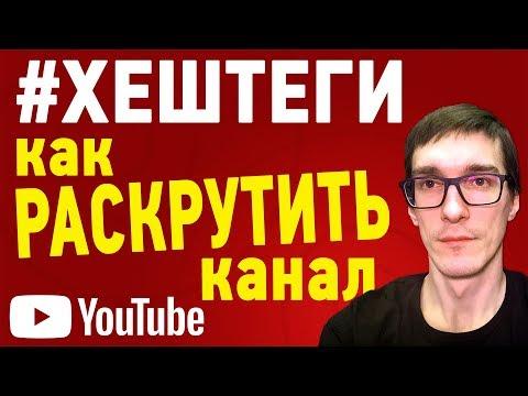 Хештеги на Ютубе | Как ставить хештеги и раскрутить канал на YouTube