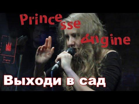 Princesse Angine - Выходи в сад